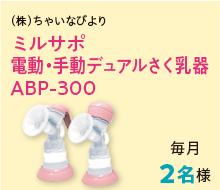 ミルサポ電動・手動デュアルさく乳器ABP-300