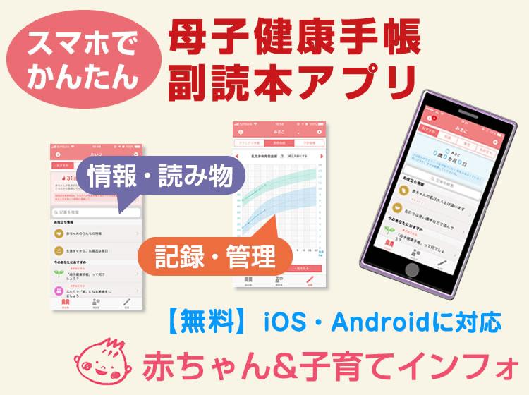 母子健康手帳 副読本アプリ