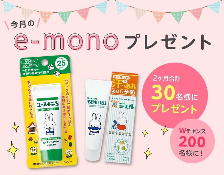 e-mono プレゼント